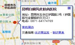 昆明白癜风医院-昆明白癜风皮肤病医院来院地图
