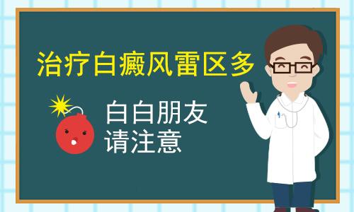 云南白斑专科医院: