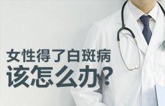 云南女性患者如何治疗才能避免白斑复发