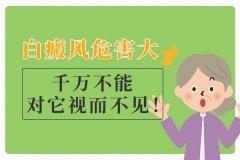 云南白癜风医院找护国路放心:白癜风患者吸烟有哪些危害