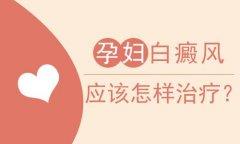 云南白斑治疗专科医院:孕妇白癜风患者如何治疗